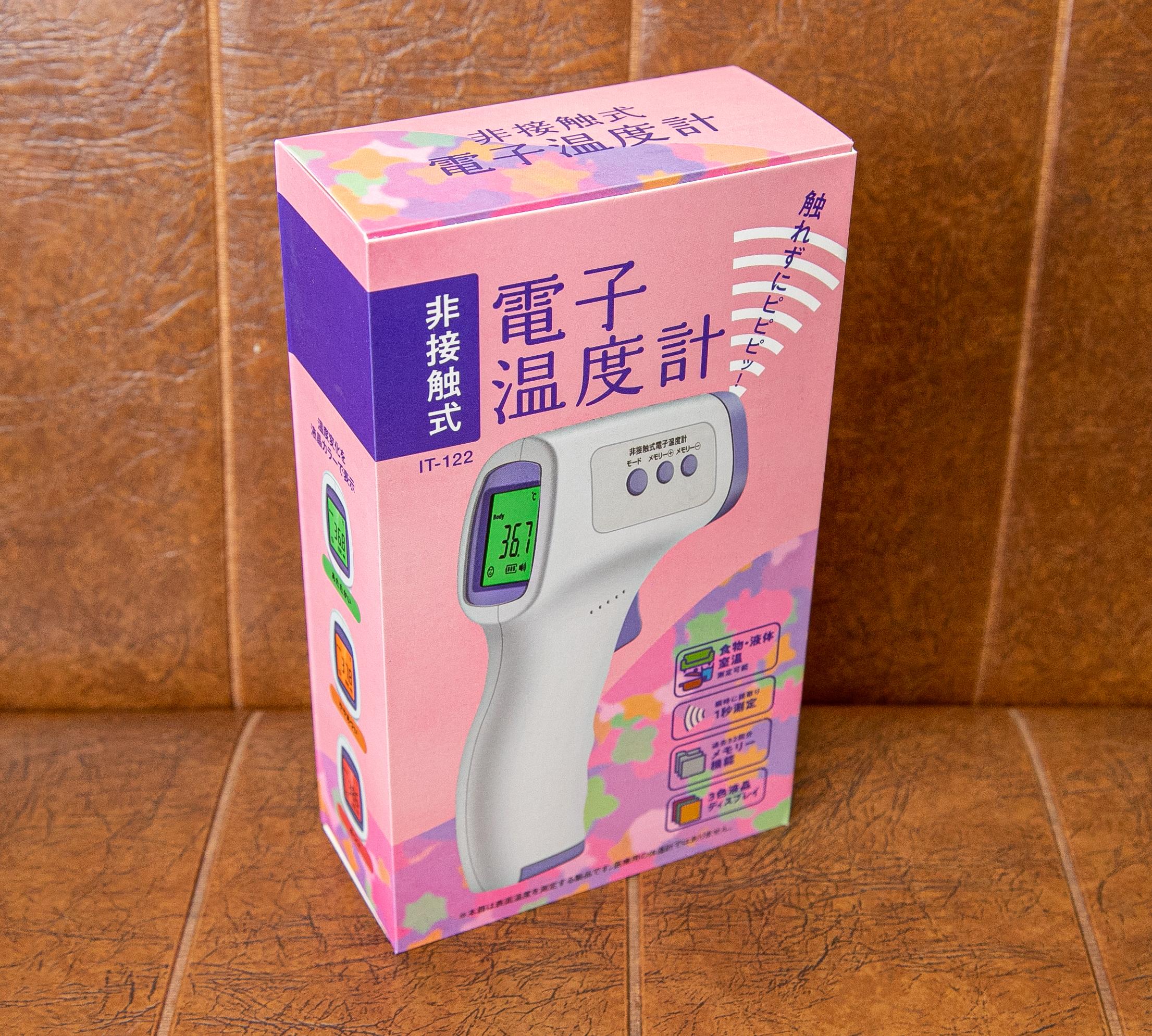 非接触式電子温度計6250円