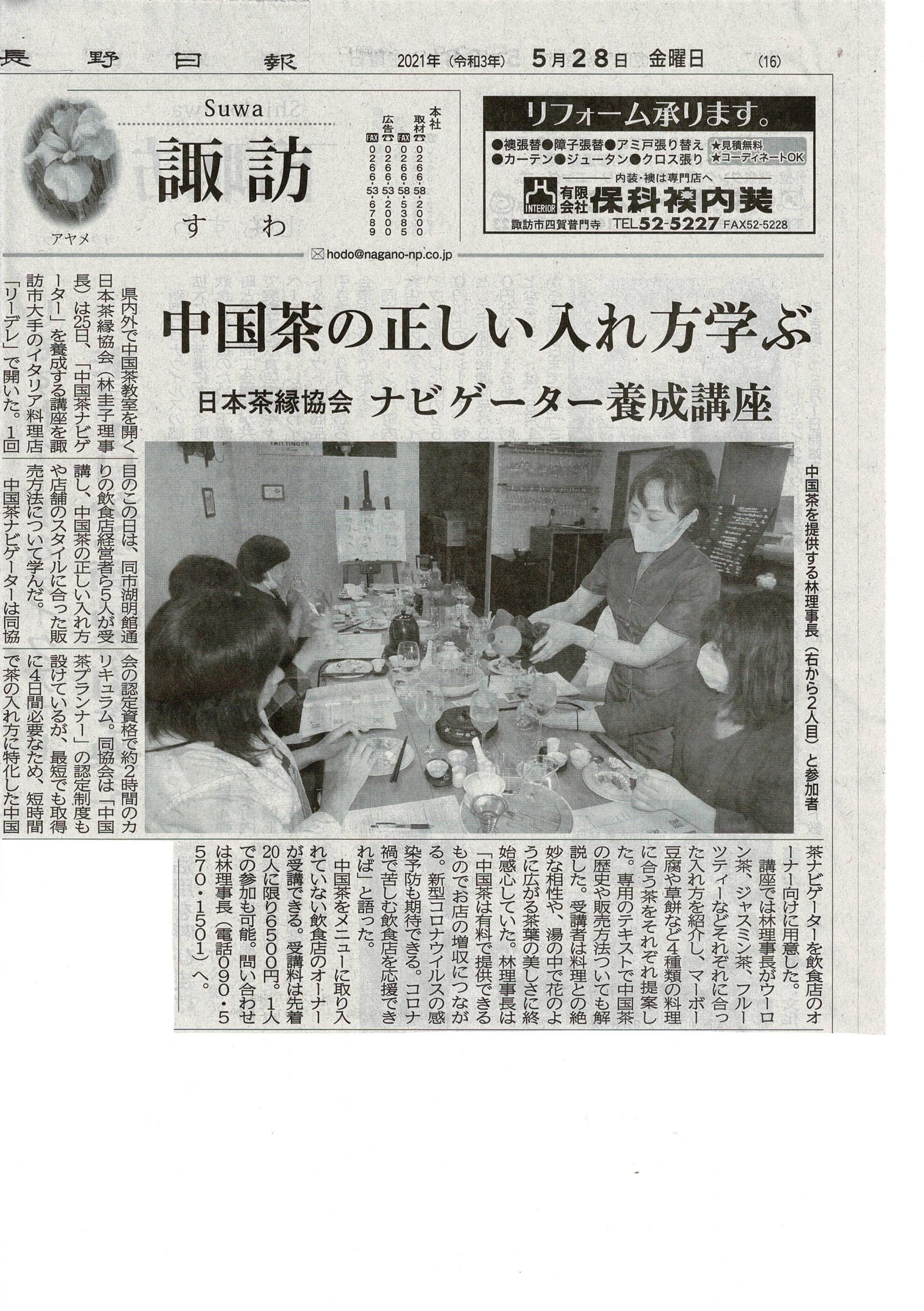 2021.5.28長野日報